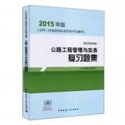 公路工程管理与实务复习题集(2015年版2B300000全国二级建造师执业资格考试辅导)