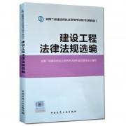 建设工程法律法规选编(第4版)/全国二级建造师执业资格考试用书