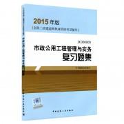 市政公用工程管理与实务复习题集(2015年版2K300000全国二级建造师执业资格考试辅导)