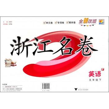 英语(5下P全新改版)/浙江名卷