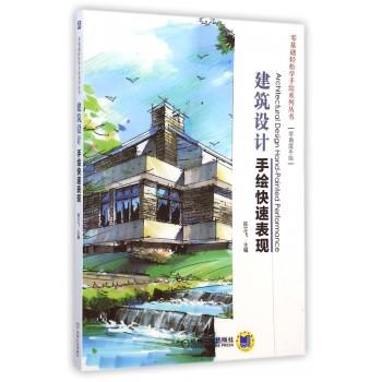 建筑设计手绘快速表现/零基础轻松学手绘系列丛书