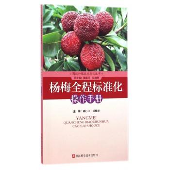 杨梅全程标准化操作手册/图说种植业标准化丛书
