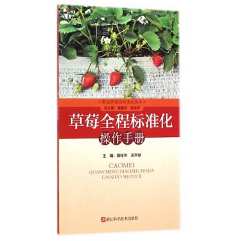 草莓全程标准化操作手册/图说种植业标准化丛书