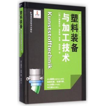 塑料装备与加工技术(精)/德国先进制造技术丛书