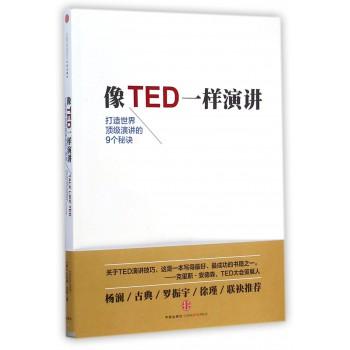 像TED一样演讲(打造世界**演讲的9个秘诀)