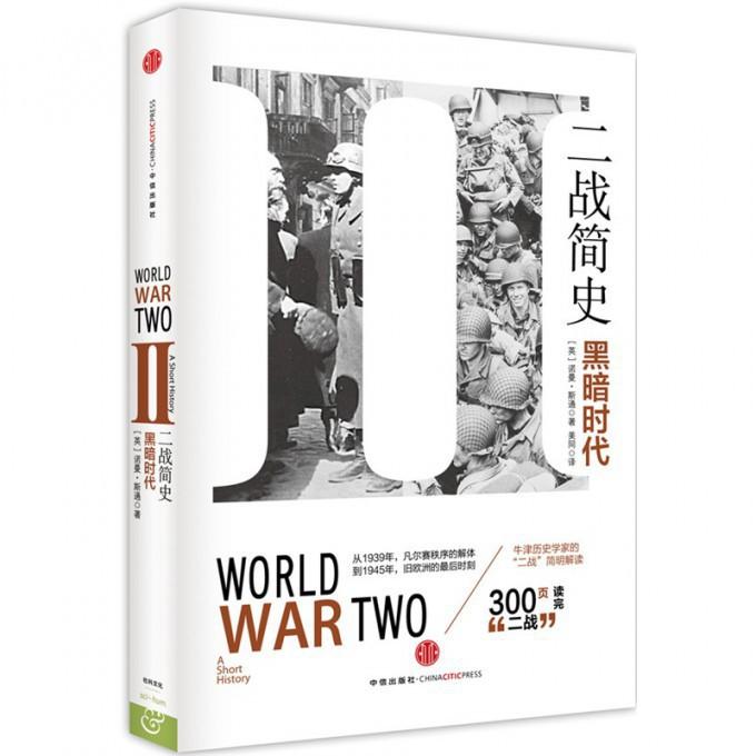 二战简史(黑暗时代)