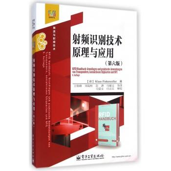 射频识别技术原理与应用(第6版)/经典译丛