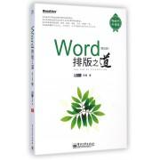 Word排版之道(第3版畅销书升级版)