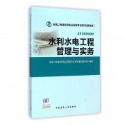 水利水电工程管理与实务(第4版2F300000)/全国二级建造师执业资格考试用书