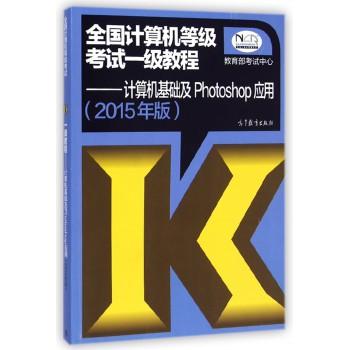 全国计算机等级考试一级教程--计算机基础及Photoshop应用(附光盘2015年版)