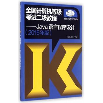 全国计算机等级考试二级教程--Java语言程序设计(2015年版)