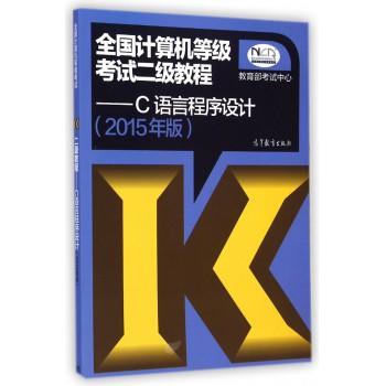 全国计算机等级考试二级教程--C语言程序设计(2015年版)