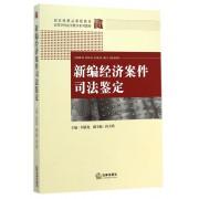 新编经济案件司法鉴定(高等学校法学教学系列教材)