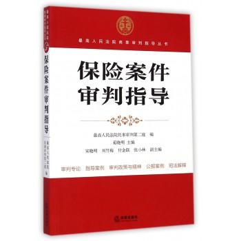 保险案件审判指导/*高人民法院商事审判指导丛书