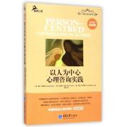 以人为中心心理咨询实践(第4版最新版)/心理咨询师系列