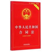 中华人民共和国合同法(含*新司法解释实用版2015*新版)