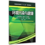 环境污染与健康(普通高等教育十二五规划教材)