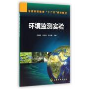 环境监测实验(普通高等教育十二五规划教材)