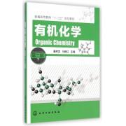 有机化学(第2版普通高等教育十二五规划教材)