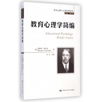 教育心理学简编/西方心理学大师经典译丛