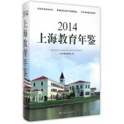 2014上海教育年鉴(精)