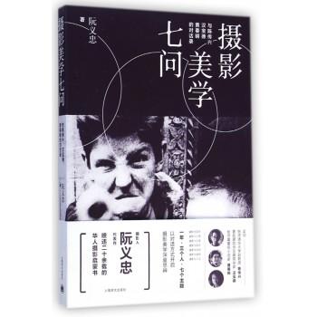 摄影美学七问(与陈传兴汉宝德黄春明的对话录)