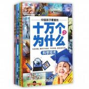 中国孩子最爱的十万个为什么(彩图注音版最新版共8册)