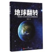 地球翻转--地球最大的非稳态运动现象探索