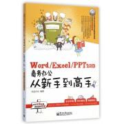 Word\Excel\PPT2013商务办公从新手到高手(附光盘)