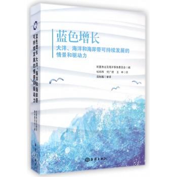 蓝色增长(大洋海洋和海岸带可持续发展的情景和驱动力)