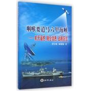 咽喉要道马六甲海峡--航天遥感融合信息战略区位