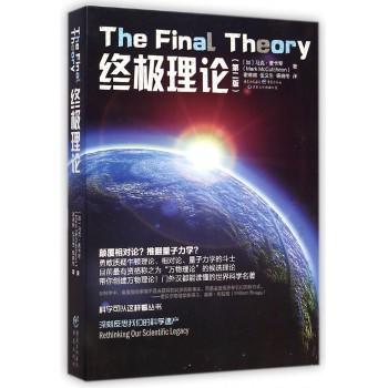 终*理论(第2版)