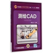 测绘CAD(职业教育工程测量技术专业十二五规划教材)