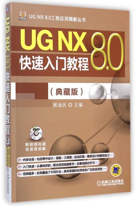 UG NX8.0快速入门教程(附光盘典藏版)/UG NX8.0工程应用精解丛书