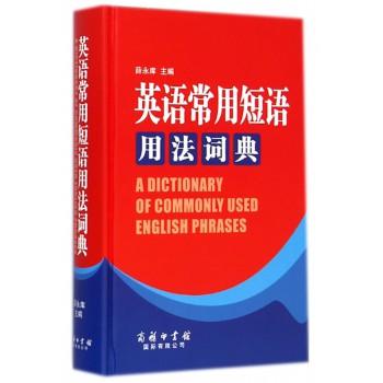 英语常用短语用法词典(精)