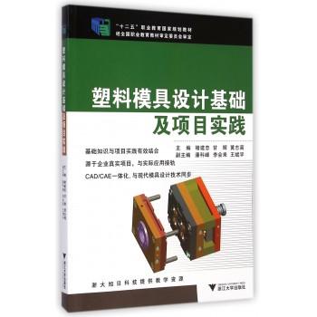 塑料模具设计基础及项目实践(十二五职业教育国家规划教材)