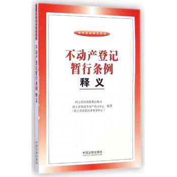 不动产登记暂行条例释义/法律法规释义系列