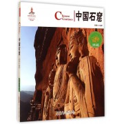 中国石窟/中国红