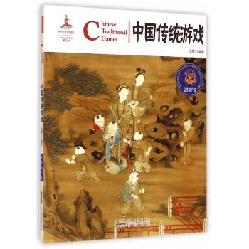 中国传统游戏/中国红