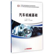 汽车机械基础(中等职业教育国家级示范学校特色教材)