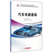汽车电器基础(中等职业教育国家级示范学校特色教材)