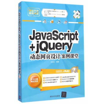JavaScript+jQuery动态网页设计案例课堂(附光盘双色印刷网站开发案例课堂)
