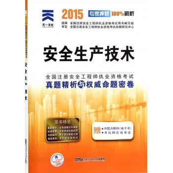 安全生产技术(2015)/全国注册安全工程师执业资格考试真题精析与**命题密卷