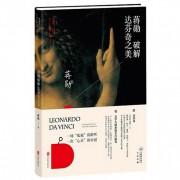 蒋勋破解达芬奇之美/蒋勋艺术美学