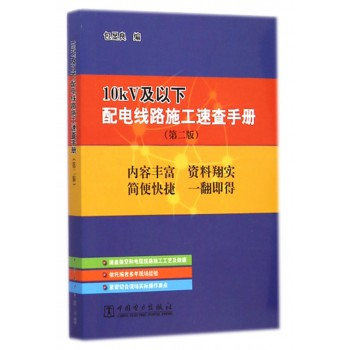 10kV及以下配电线路施工速查手册(第2版)