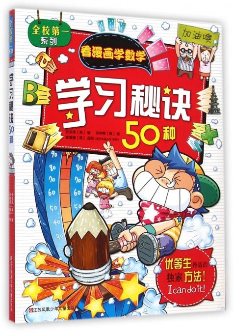 学习秘诀50种/全校系列
