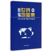 新编世界地图集