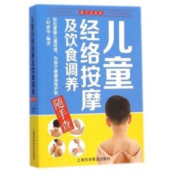 儿童经络按摩及饮食调养随手查/随手查系列