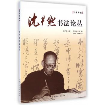 沈尹默书法论丛/名家讲稿
