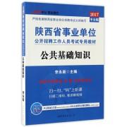 公共基础知识(2017中公版陕西省事业单位公开招聘工作人员考试专用教材)
